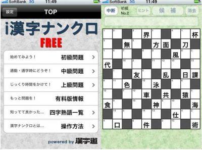 ... 漢字クロスワードパズル決定版 : クロスワードパズル 簡単 : パズル