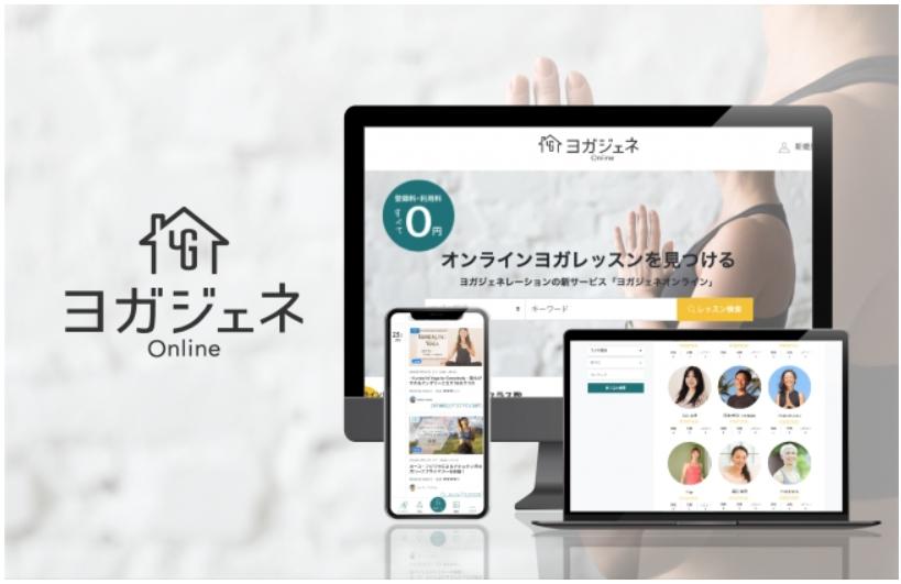 日本最大級のヨガ情報メディアが「検索サービス」を始動!