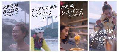 """""""15,000マイル""""で行けるスポットを巡る旅!谷川りさこさん出演のJALカード新WEB CM公開中"""