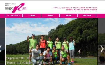 走り納め、名古屋はいかが「年忘れマラソン2020」