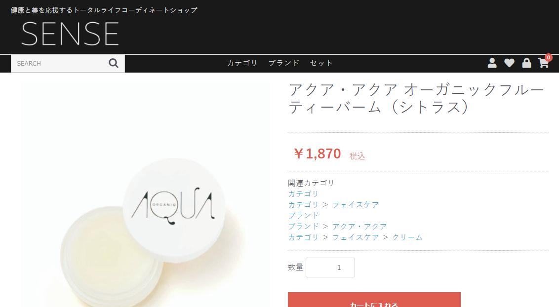 オーガニックセレクトショップ『SENSE』にアクア・アクアの新商品入荷