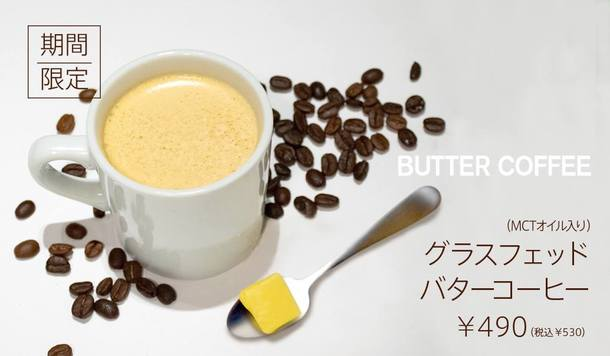 【期間限定】話題のグラスフェッドバターコーヒーが「the 3rd Burger」に登場
