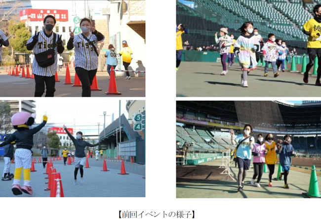楽しくジョギング&記念撮影「甲子園エンジョイラン 2021」が開催