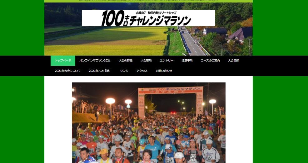 「秋田100キロ応援オンラインマラソン2021」エントリー開始