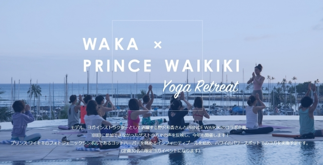 最旬ヨガ講師とコラボ!「WAKA×PRINCE WAIKIKI YOGA RETREAT PLAN」