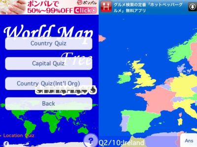 世界の国と場所 世界地図からマスターできるオススメ無料アプリ