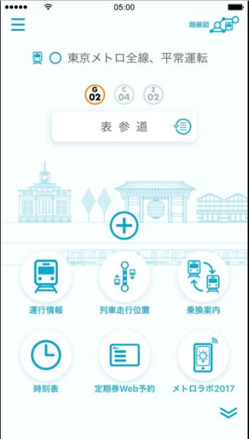 【無料】「東京メトロアプリ」がバージョンアップ