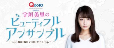 「宇垣美里のビューティフル アンサンブル」毎週土曜日に放送中。宇垣さん愛用アイテムを紹介!