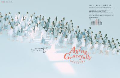 """女性が""""優雅に年を重ねる""""生き方を目指す『Aging Gracefullyプロジェクト』が発足"""