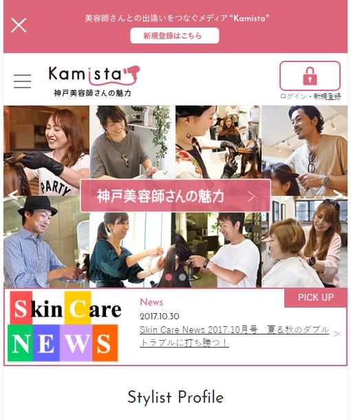 神戸発!アナタ好みの「美容師」が見つかるサイト