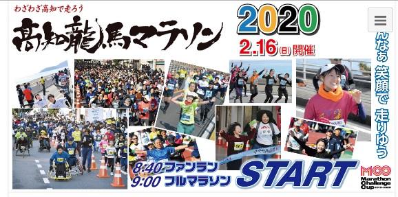高知を走ろう「高知龍馬マラソンマラソン2020」募集中