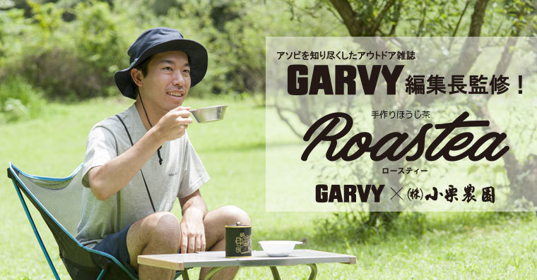 アウトドアはコーヒーよりもほうじ茶?!GARVY監修ほうじ茶で楽しむキャンプ