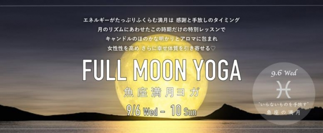 新月、満月のパワーをヨガを通じてコントロール