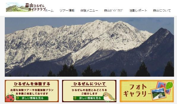 スノーシューがオススメ「愛宕山スノーシュー登山ツアー」
