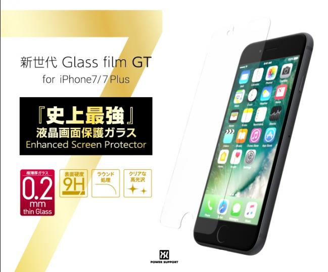史上最強の「保護ガラス」が5月に発売