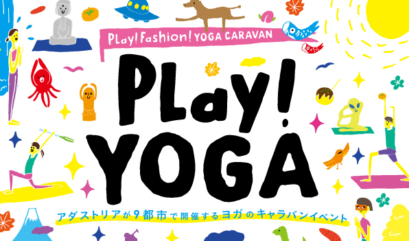 全国9カ所を巡るヨガのビッグキャラバンイベント「Play!YOGA」開催