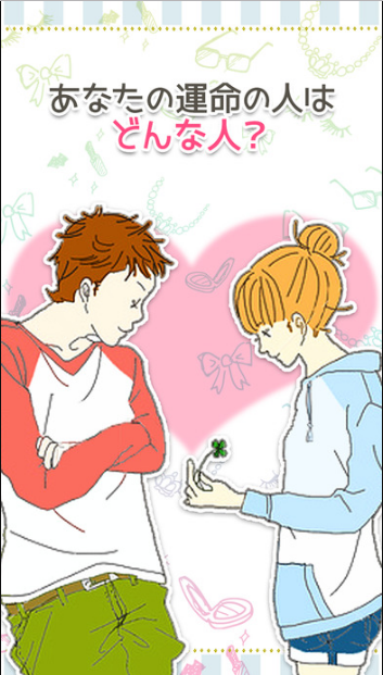 【無料】恋愛したい人必見!おしゃれな心理アプリ
