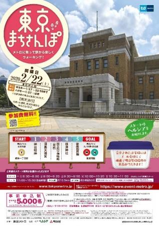 歩くから出会える新しい東京「東京まちさんぽ」開催