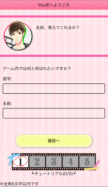 Youと恋する90日間【YouTuberと無料恋愛ゲーム】 …