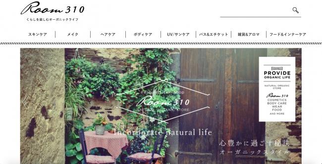 オーガニックショップ「Room310」で幻の日本茶販売開始