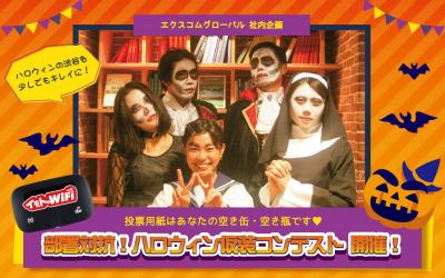 【ハロウィン企画】一番素敵な仮装チームに「ゴミ」で投票!?「部署対抗!ハロウィン仮装コンテスト」を渋谷で開催!