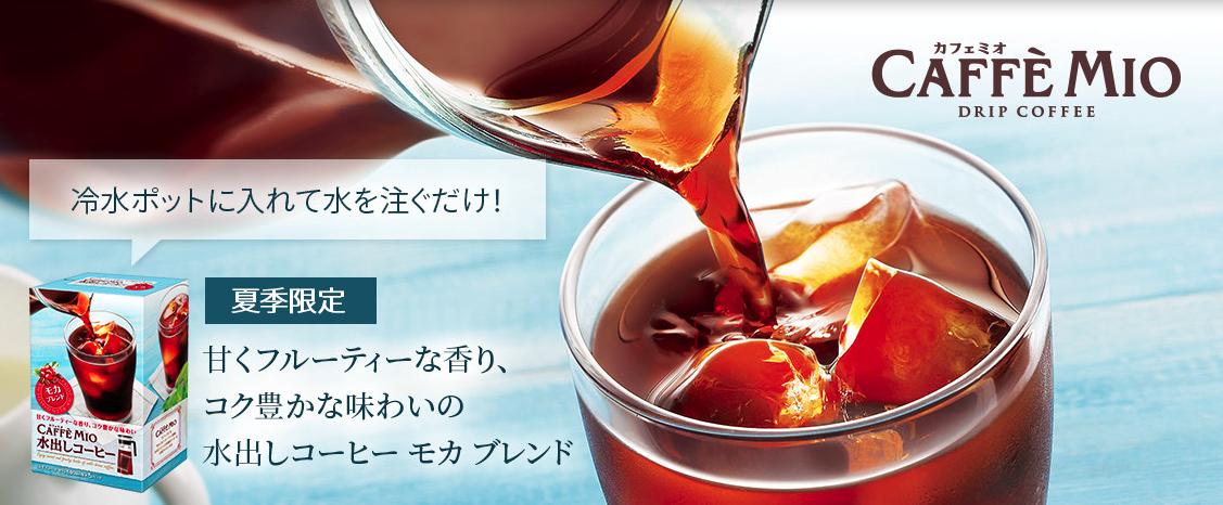 カフェミオから簡単で本格的な水出しコーヒーが登場