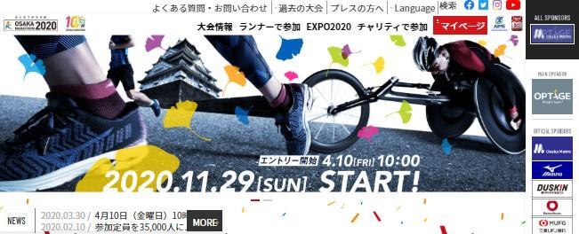 参加定員拡大!大阪市内を駆け抜ける「大阪マラソン」