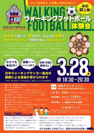 アグレミーナ浜松「ウォーキングフットボール」体験会を開催