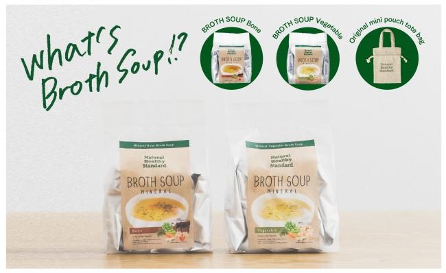 NYで話題の美容スープで冷え撃退!ナチュラルローソンでブロススープ限定発売