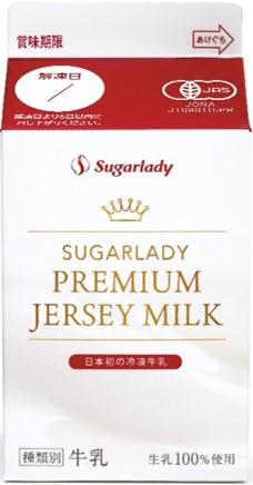 「シングルオリジンミルク」を搾りたての状態でお手元まで