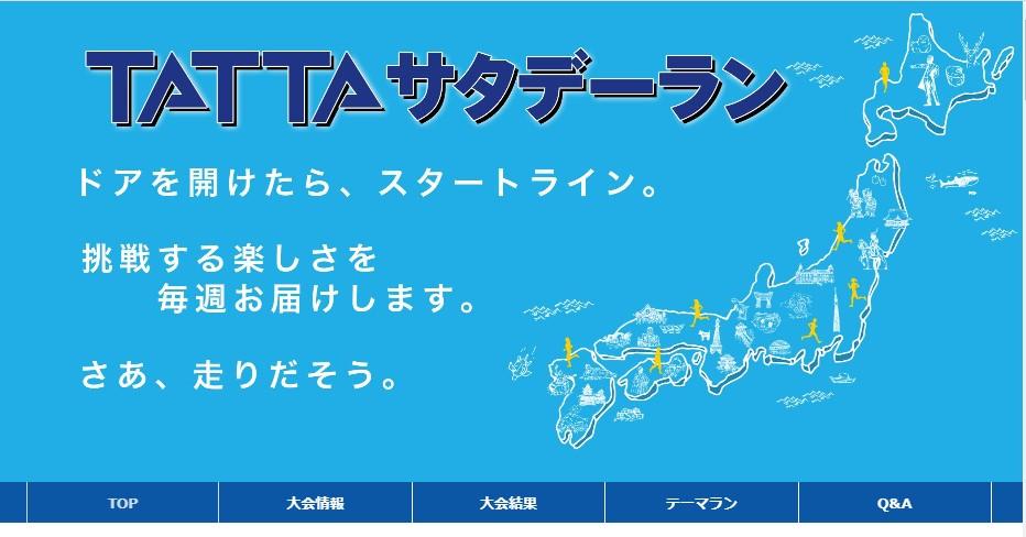 TATTAサタデーラン~母校へ走ろう~(全国イベント)