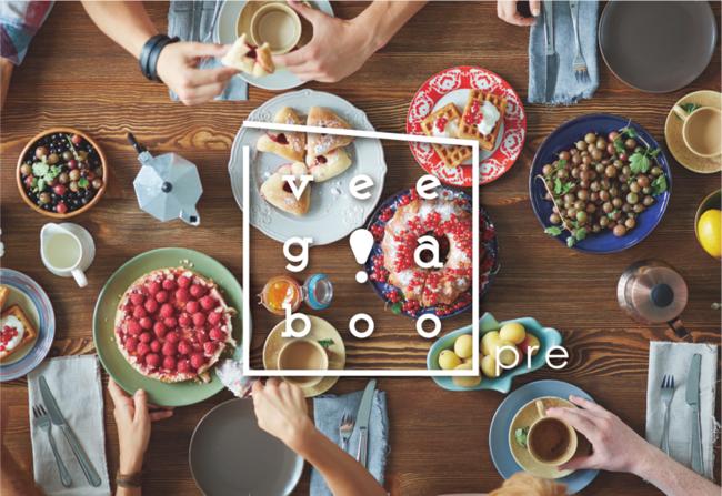 身体が喜ぶヴィーガンスイーツの食べ比べBOX「vee ga boo」スタート