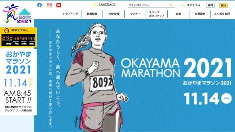 「おかやまマラソン2021」一般募集が始まる