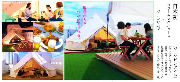 熊本市で「日帰りグランピング」サービス開始