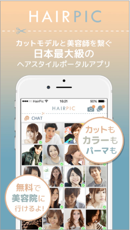 美容師とカットモデルをお互いに探せるアプリです