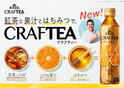 「紅茶花伝」から100%果汁を贅沢に使ったオレンジティーが新登場!