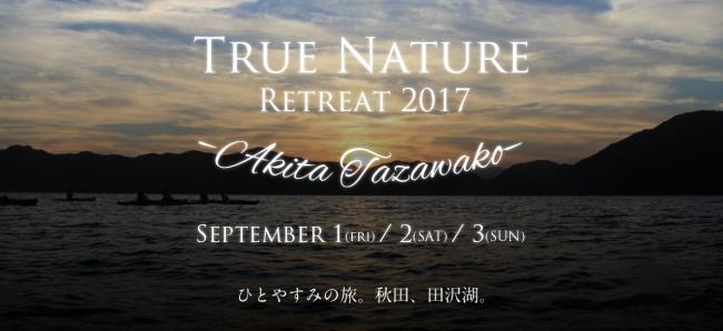 田沢湖で自分自身を見つめ直すアクティビティを体験