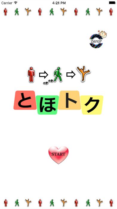 歩くほどお得!懸賞付き歩数計アプリ『とほトク』