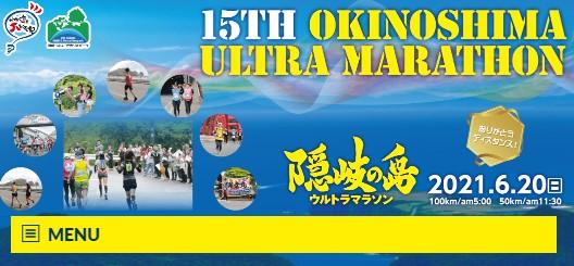 「隠岐の島ウルトラマラソン」リアル・オンラインで同時開催